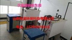 次氯酸钠发生装置