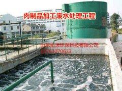 肉类加工污水处理工艺