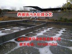 养猪废水处理工艺