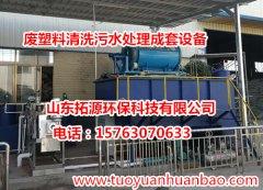 洗塑污水处理设备