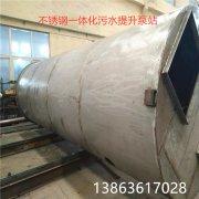 一体化不锈钢预制泵站|不锈钢污水提升泵站