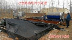 新农村养殖污水处理设备运行模式