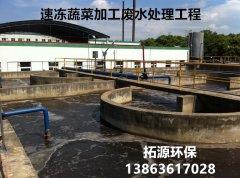 速冻蔬菜加工废水处理方案